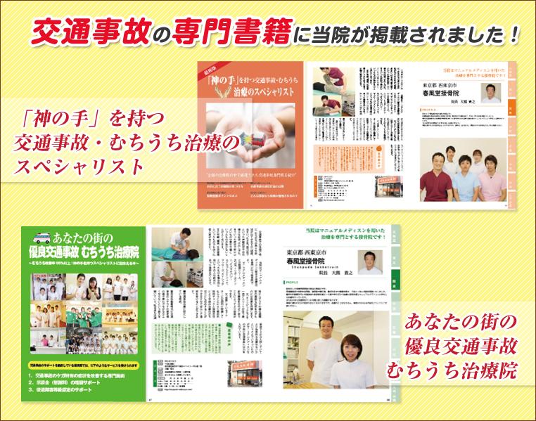 交通事故の専門書籍に当院が掲載されました