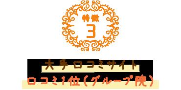 大手口コミサイト口コミ1位(グループ院)