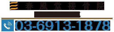 春風堂接骨院 石神井公園院 03-6913-1878